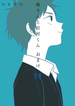 堀さんと宮村くん おまけ(11)