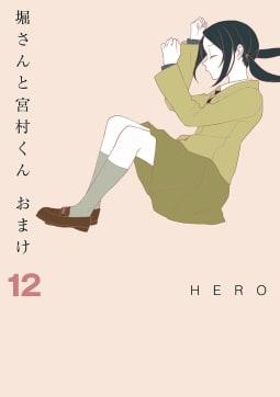 堀さんと宮村くん おまけ(12)