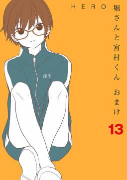 堀さんと宮村くん おまけ(13)