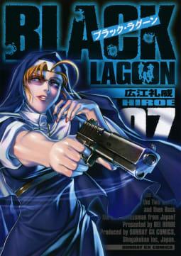 ブラック・ラグーン(7)