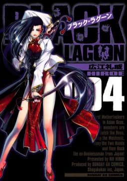 ブラック・ラグーン(4)