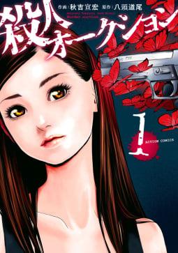 殺人オークション(1)