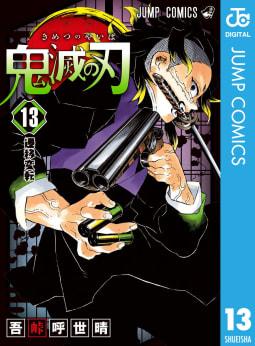 鬼滅の刃(13)