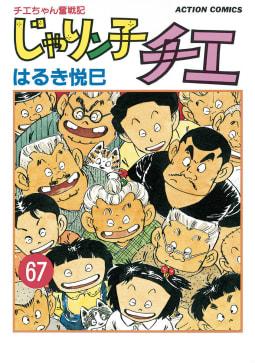 じゃりン子チエ【新訂版】 67巻