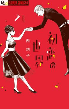 初恋の世界(9)