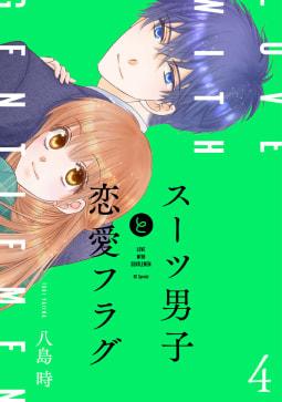 スーツ男子と恋愛フラグ(4)【おまけ描き下ろし付き】