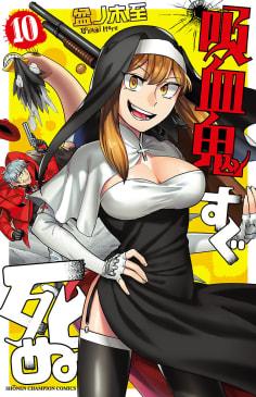 吸血鬼すぐ死ぬ(10)