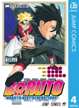 BORUTO-ボルト- -NARUTO NEXT GENERATIONS-(4)