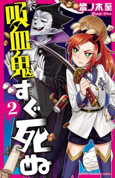 吸血鬼すぐ死ぬ(2)