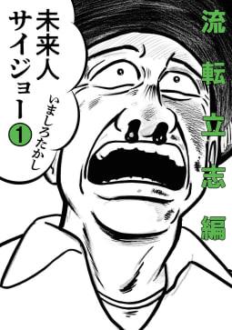 未来人サイジョー 1 流転立志編