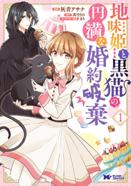 地味姫と黒猫の、円満な婚約破棄(コミック)(1)