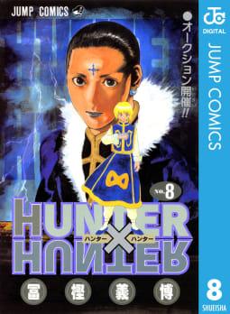 HUNTER×HUNTER モノクロ版(8)