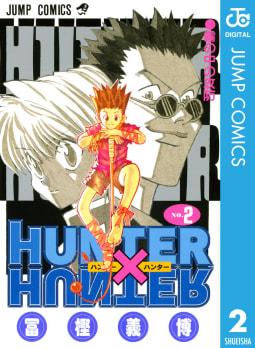 HUNTER×HUNTER モノクロ版(2)