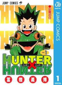 HUNTER×HUNTER モノクロ版(1)