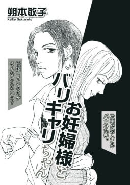 お妊婦様とバリキャリちゃん(1)