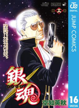 銀魂 モノクロ版(16)