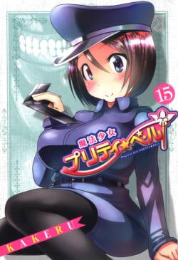 魔法少女プリティ☆ベル(15)