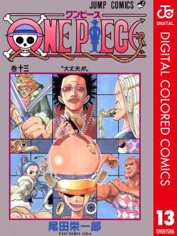 ONE PIECE カラー版(13)