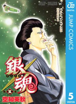 銀魂 モノクロ版(5)