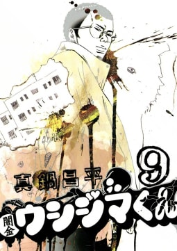 闇金ウシジマくん(9)