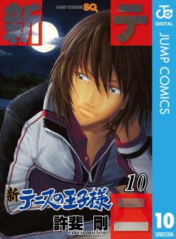 新テニスの王子様(10)