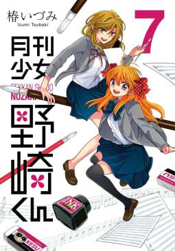 月刊少女野崎くん(7)