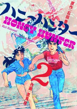 ハニーハンター(2)