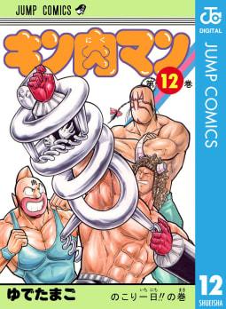 キン肉マン(12)