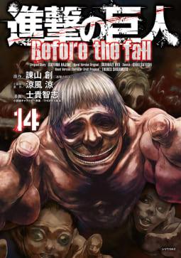 進撃の巨人 Before the fall(14)