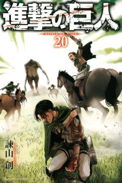 進撃の巨人(20) attack on titan