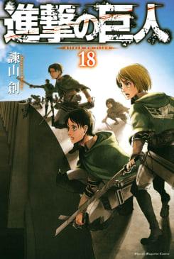 進撃の巨人(18) attack on titan