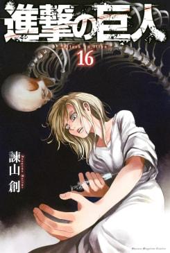 進撃の巨人(16) attack on titan