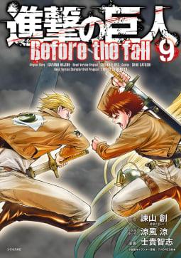 進撃の巨人 Before the fall(9)