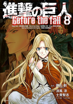 進撃の巨人 Before the fall(8)