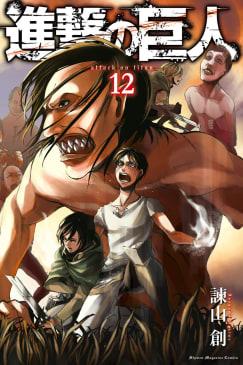 進撃の巨人(12) attack on titan