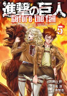 進撃の巨人 Before the fall(5)