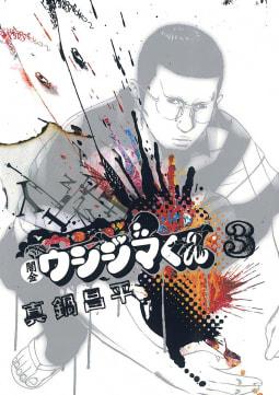 闇金ウシジマくん(3)