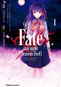 Fate/stay night [Heaven's Feel](1)