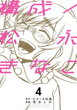 構成/松永きなこ(4)