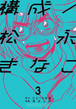 構成/松永きなこ(3)
