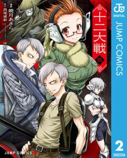 十二大戦 コミック版(2)