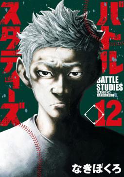 バトルスタディーズ(12)
