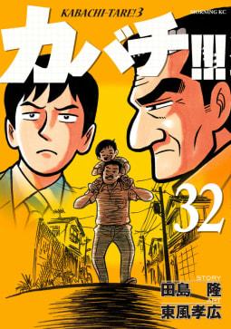 カバチ!!! -カバチタレ!3- 32巻