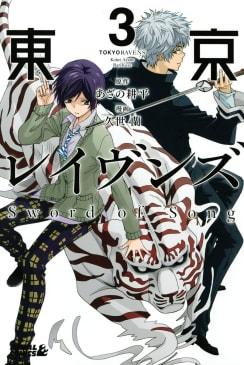 東京レイヴンズ Sword of Song(3)