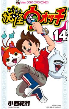 妖怪ウォッチ(14)