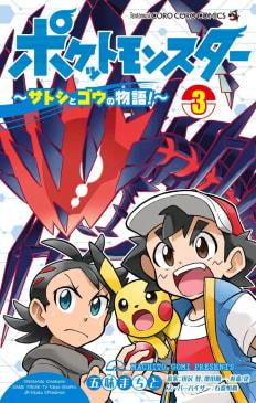 ポケットモンスター ~サトシとゴウの物語!~ 3巻