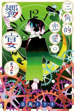 三角的恋愛の饗宴 (2)