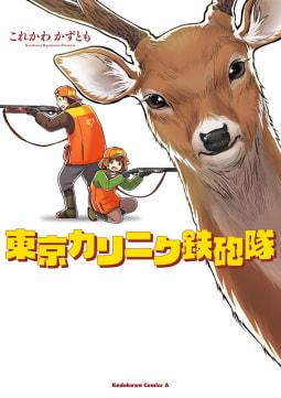 東京カリニク鉄砲隊