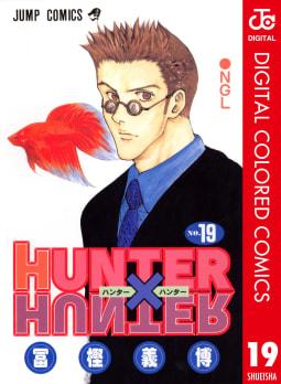 HUNTER×HUNTER カラー版(19)