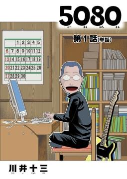 5080【単話】 1巻